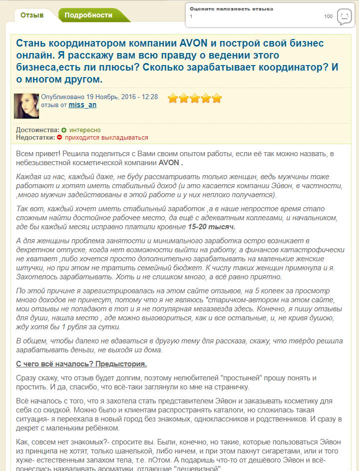 Работа в Эйвон с зарплатой 100 000 грн