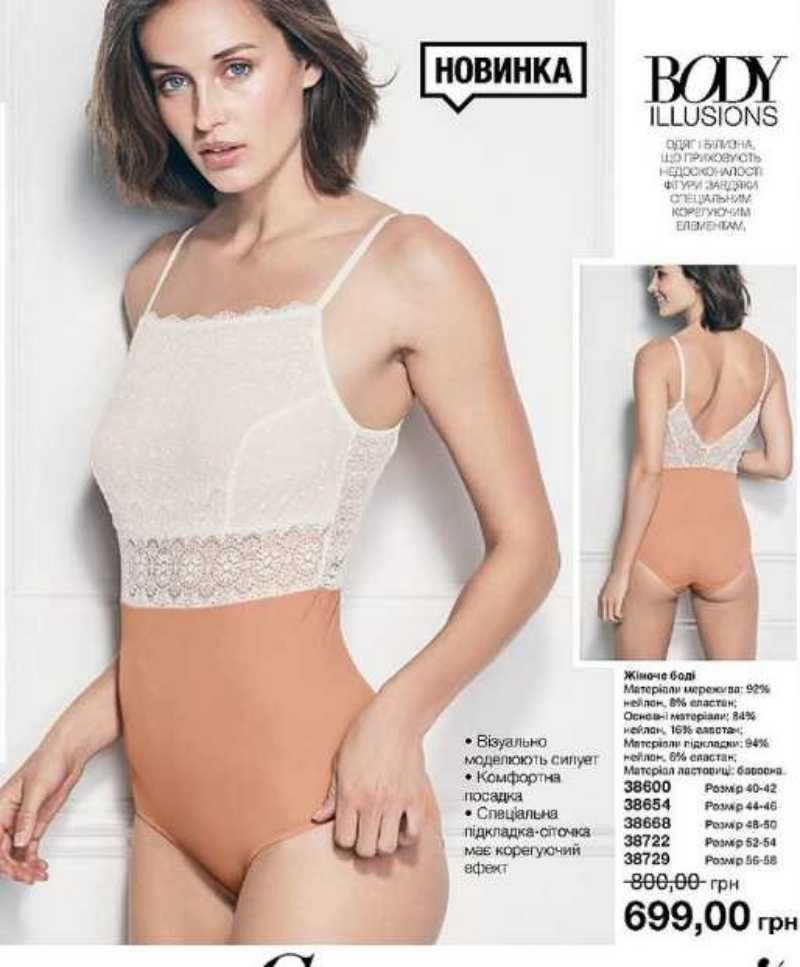 Женское боди Avon Body Illusions