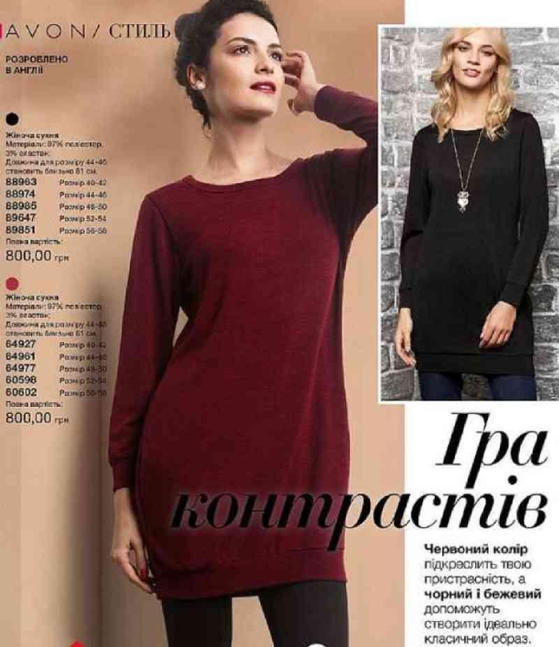 b080f717322 Черное и красное платье-туника Avon