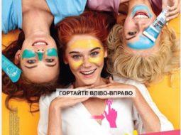 Каталог 1 Эйвон 2019 Украина