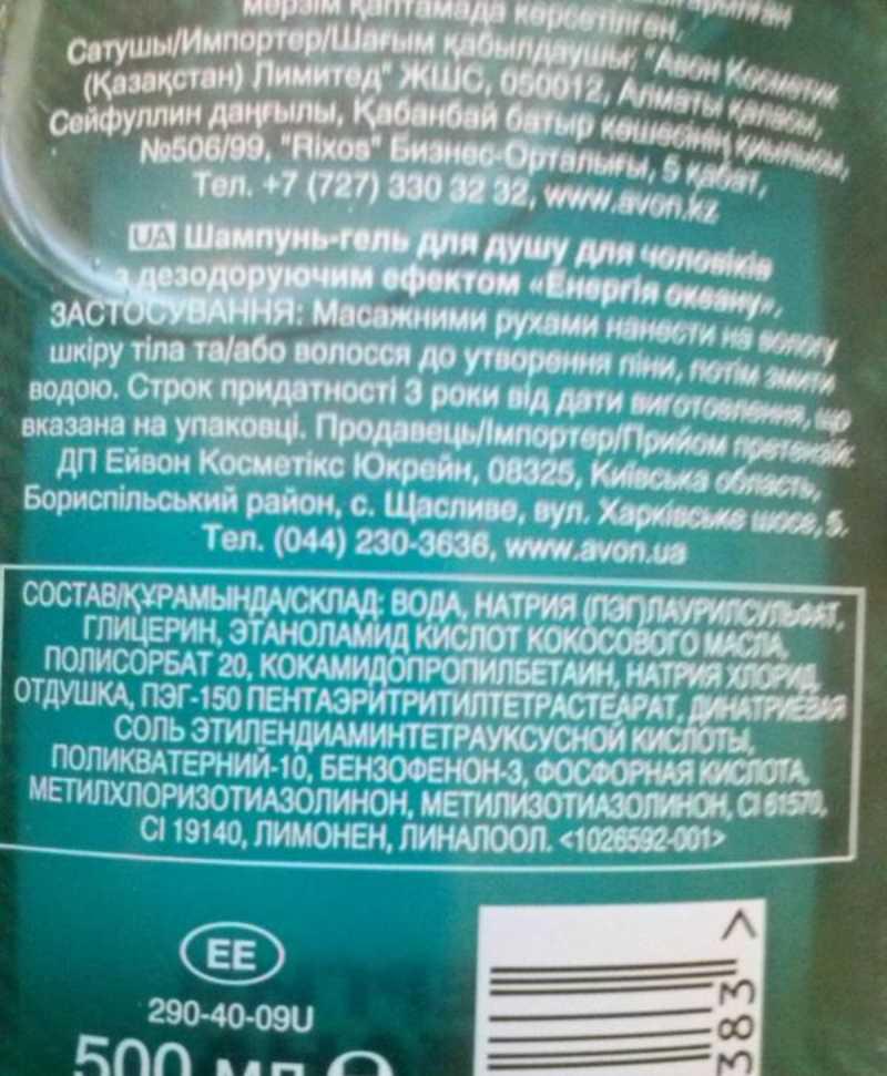 Шампунь для душа для мужчин с дезодорирующим эффектом Эйвон Senses «Энергия океана» состав