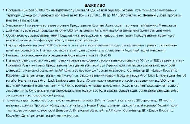 Акция Эйвон 50 000 на Буковель