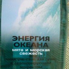 Шампунь для душа для мужчин с дезодорирующим эффектом Эйвон Senses «Энергия океана» внешний вид