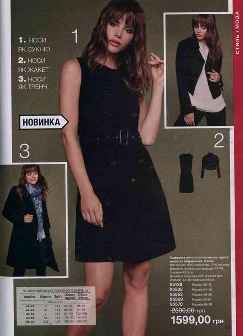 Комплект женской верхней одежды Avon удлиненная жилетка+жакет в каталоге