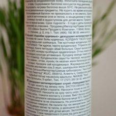 Состав дезодоранта «Невидимый барьер»