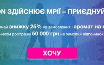 Акция AVON Буковель 50 000 грн