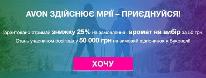 Розыгрыш от AVON: 50 000 грн на отдых в Буковеле