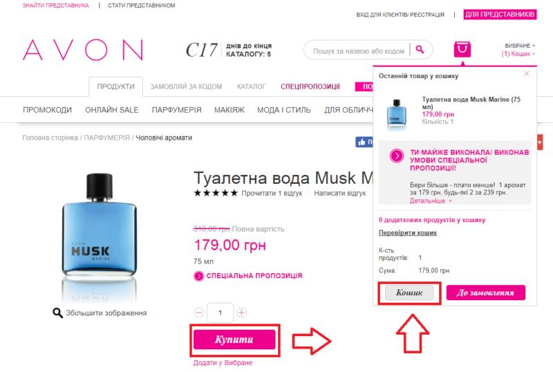 Промокод авон косметика benefit купить в минске