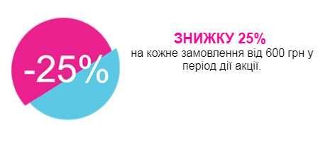 Скидка 25%