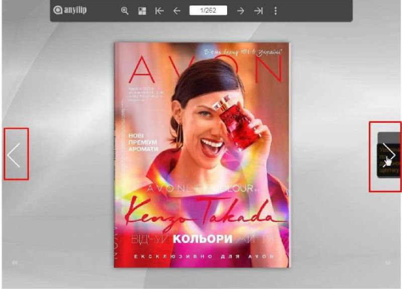 Новый каталог Эйвон онлайн версия