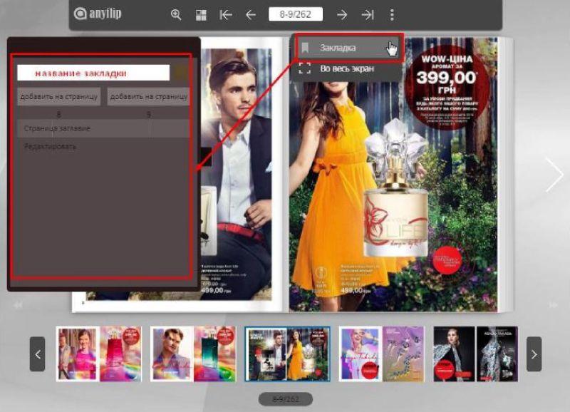 Управление закладками в электронном каталоге Эйвон