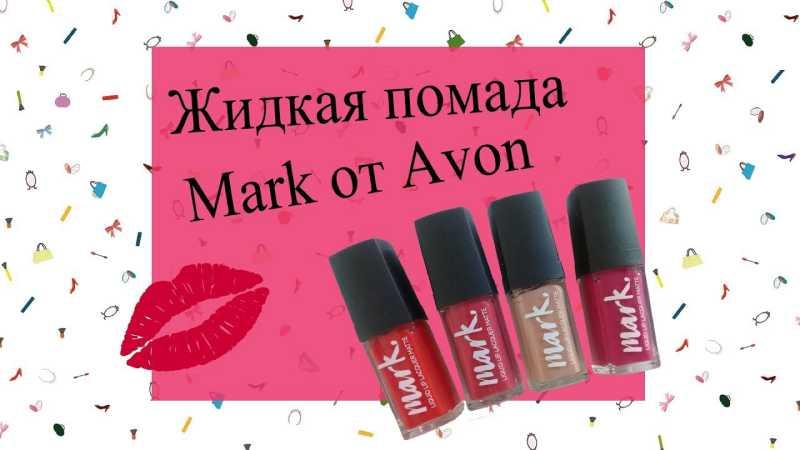 Жидкая помада для губ Avon Mark