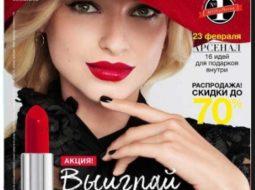 2 каталог эйвон 2019 года в России