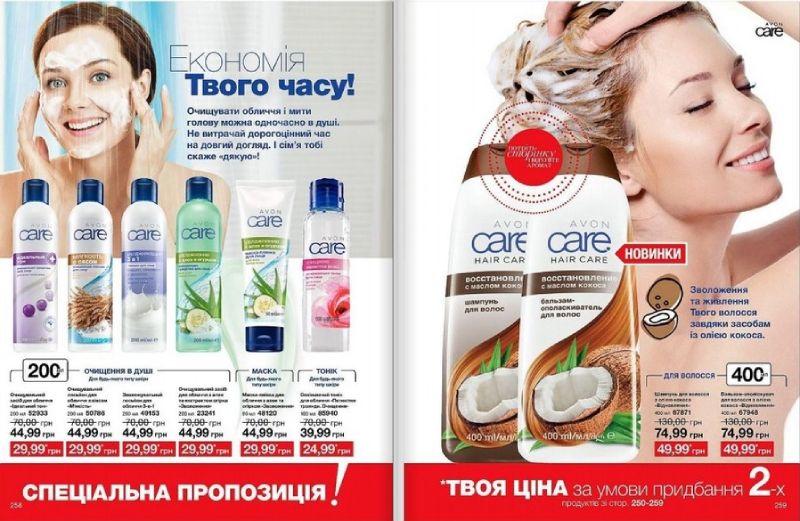 Бальзам Avon Care «Восстановление с маслом кокоса»