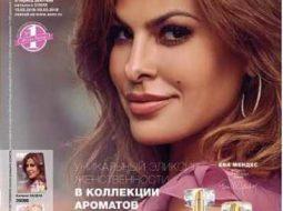 3 Фокус Эйвон 2019 года в Украине