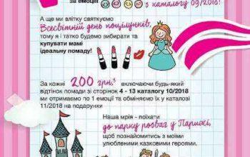 10 украинский каталог Эйвон 2019 года
