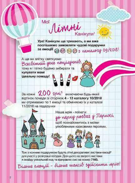 Каталог Эйвон 10 2019 Украина