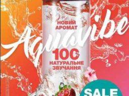 11 украинский каталог Эйвон 2019 года