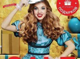 16 украинский каталог Эйвон 2019 года