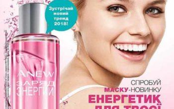 4 украинский каталог Эйвон 2019 года