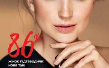 5 украинский каталог Эйвон 2019 года
