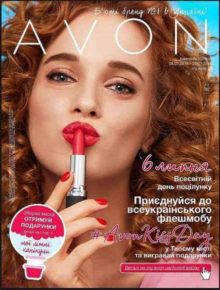 6 украинский каталог Эйвон 2019 года