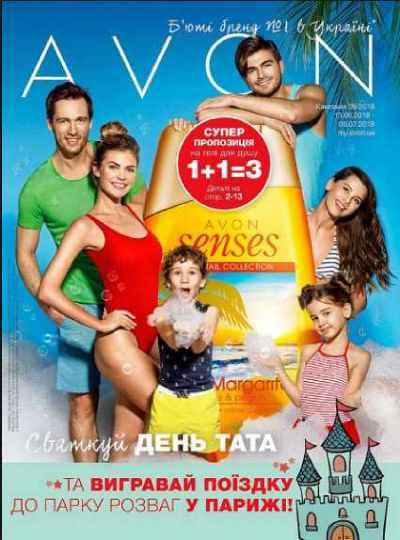 Каталог Эйвон 9 2019 Украина