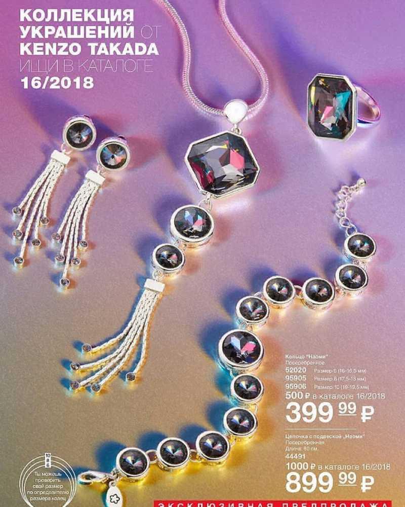 Кольцо Наоми на фото в каталоге