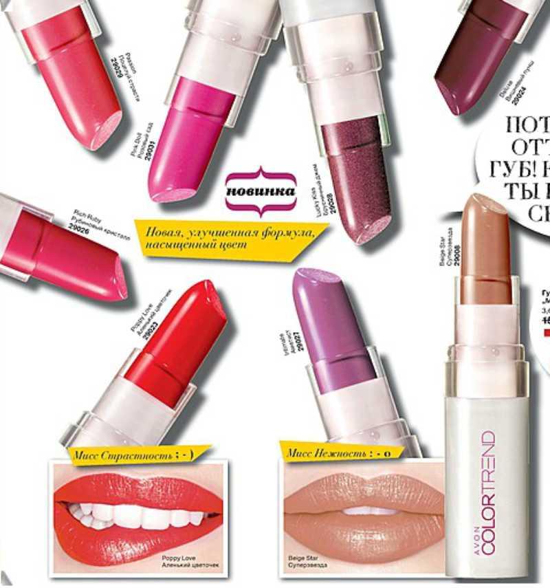 Матовая губная помада Avon Color Trend