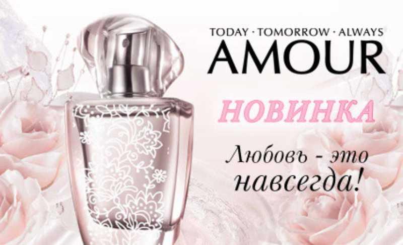 Парфюмерная вода Avon amour в каталоге