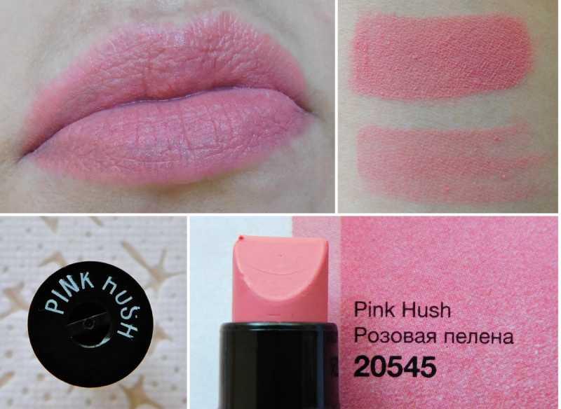 Pink Hush (Розовая пелена)
