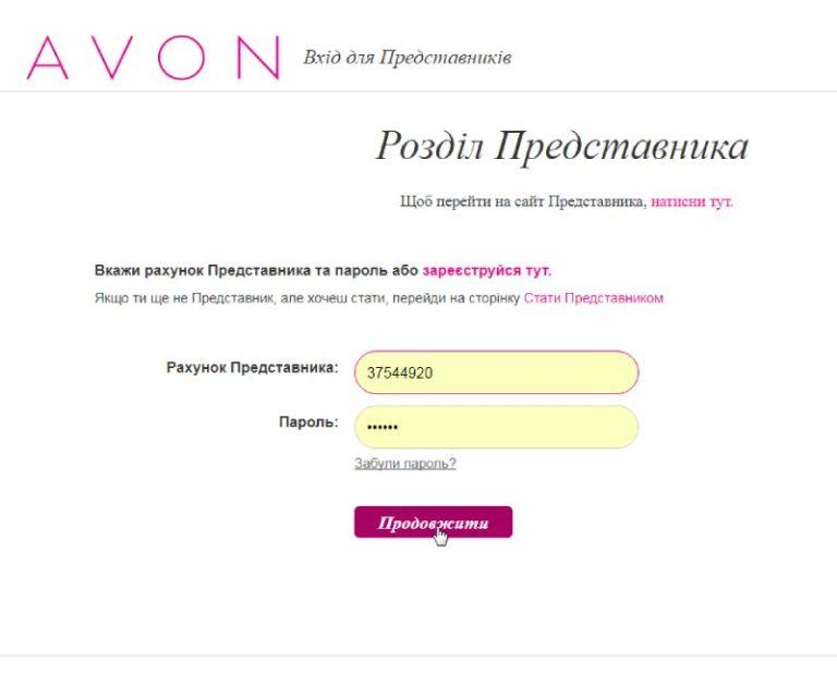 сайт представника ейвон