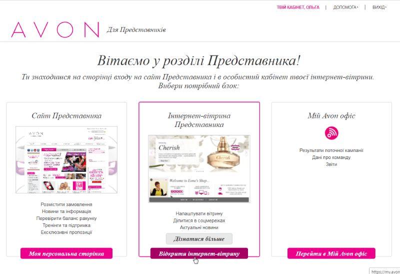 Сайт представника ейвон детская косметика купить в нижнем новгороде