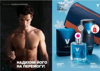 https://avon-wiki.com.ua/wp-content/uploads/2018/10/shampun-gel-dlja-dusha-avon-v-for-victory.jpg
