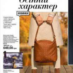 сумка «Карлин» на фото в каталоге