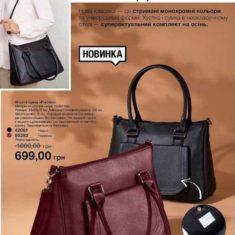 Женская сумка «Роксолана» на фото в каталоге