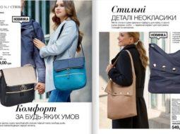 Женская сумка Эйвон Дария