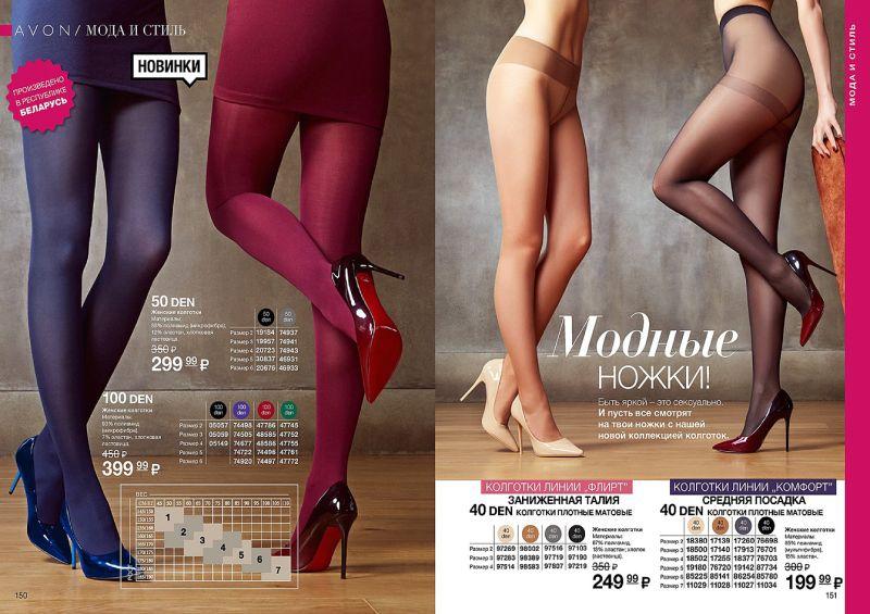 Женские колготки Avon линия Флирт в каталоге