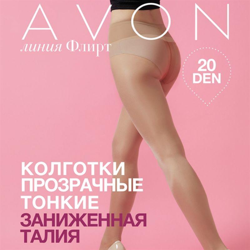 Женские колготки Avon линия Флирт