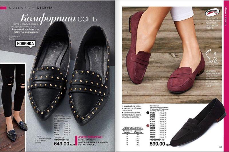 Женские замшевые туфли-лоферы Эйвон