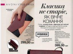 Женский кошелек Avon «Лили»