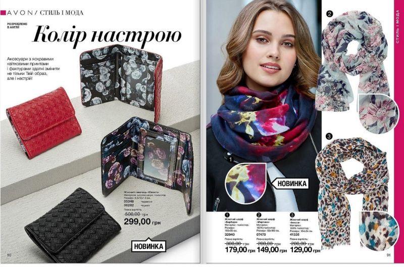 женский кошелек Эйвон Юланта в каталоге
