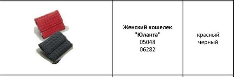 женский кошелек Эйвон Юланта