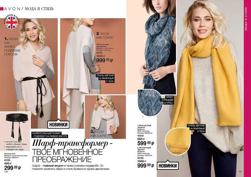 Женский шарф Avon «Кариана» в каталоге