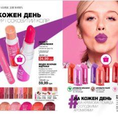 "Губная помада AVON Color Trend ""Множество поцелуев"""