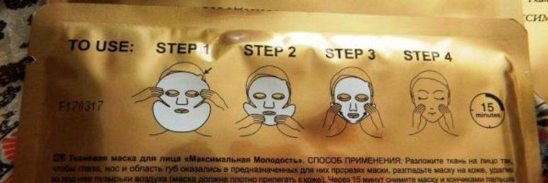 Тканевая маска для лица SPA Райское увлажнение