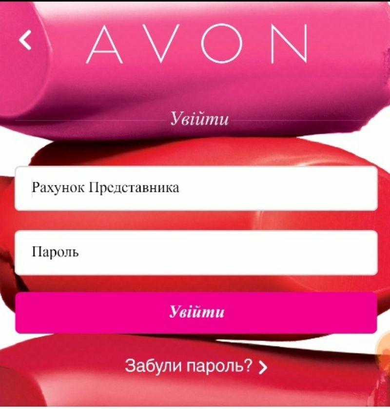 Avon Brochure