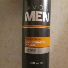 Гель для бритья Avon «Основной уход»