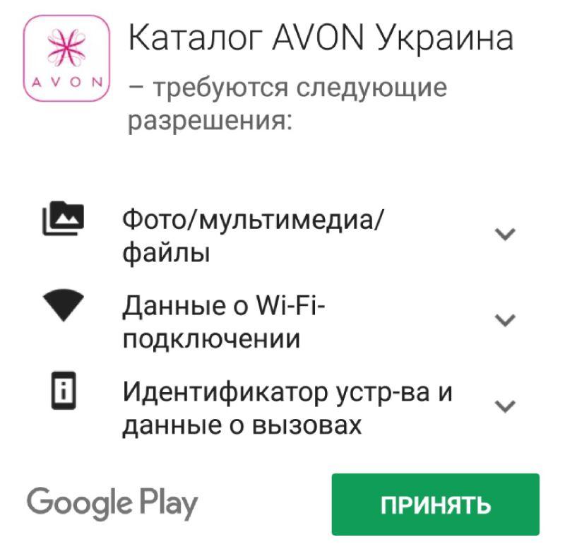Приложения Эйвон