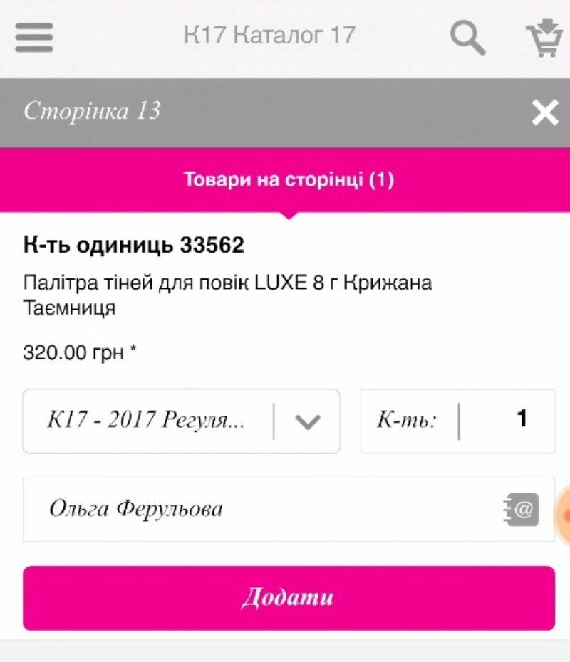 Приложения Эйвон: мобильный каталог, brochure, mirror